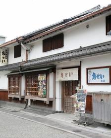 鳥Sei 總店 image