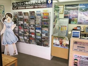 토로코 가메오카역 관광 안내소 image