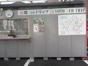 京都eco(エコ)トリップ image