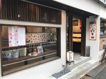 Nijiyura (Kyoto Sanjo Branch) image