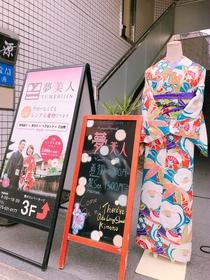 夢美人 祇園總店 image