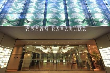 COCON KARASUMA image