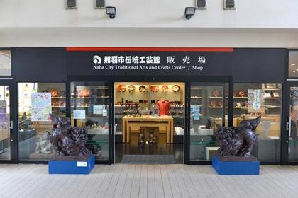 那霸市传统工艺馆商店 image