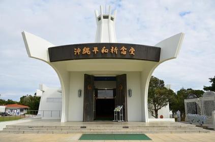 오키나와 평화기념당 image