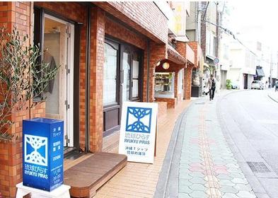 Ryukyu Piras Ukishima-dori Street Branch image
