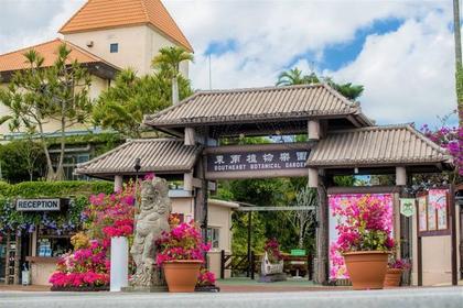 東南植物樂園 image