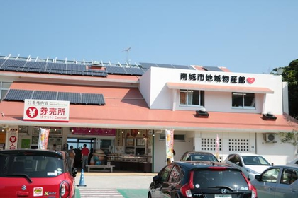 Nanjo City Local Products Center image