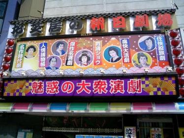 朝日劇場 image