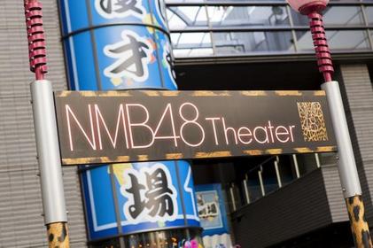 NMB48극장(시어터) image