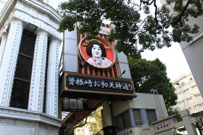 Ohatsu Tenjin-dori Shopping Street image