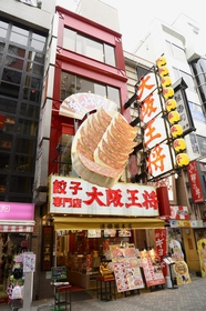 Osaka Osho (Dotonbori Main Store) image