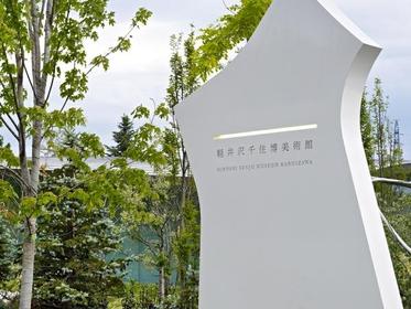 Hiroshi Senju Museum Karuizawa image