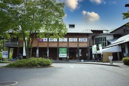 Kiso Living Craft Center image