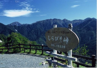 Shirabiso Pass image