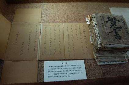 Magome Wakihonjin Museum image
