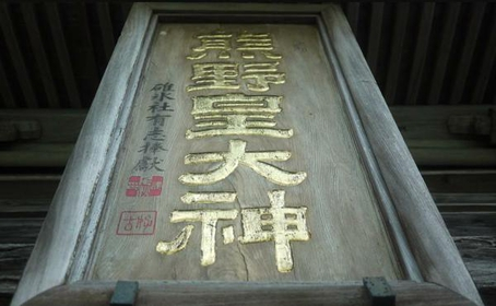 Kumano Kotai-jinja Shrine image