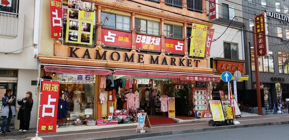占卜馆爱梨总店 Kamome市场本馆 image