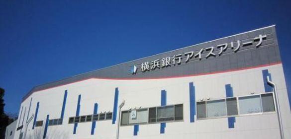 横浜銀行アイスアリーナ image