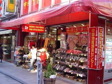 中国贸易公司 中华街1号店 image
