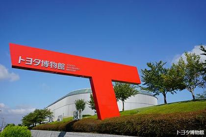 トヨタ博物館 image