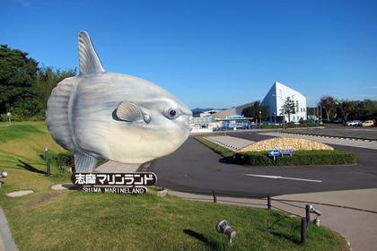 Shima Marineland image