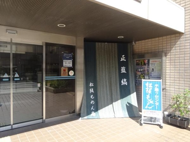 Matsusaka Cotton Hand Weaving Center image