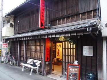 江戸川亂步館(鳥羽港町文學館) image