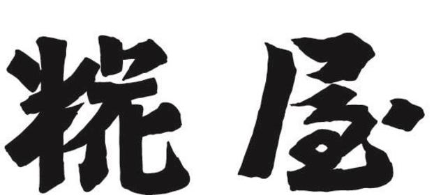 Koujiya image