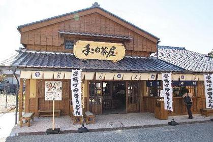 tekonechaya oharaimachichuou image