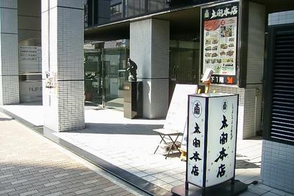 Taiko Honten fushimi image