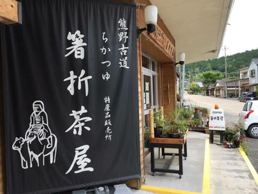 箸折茶屋 image