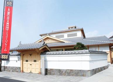 九度山‧真田博物館 image
