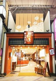 Kaki No Ha Sushi Hompo Tanaka (Nara Main Store) image