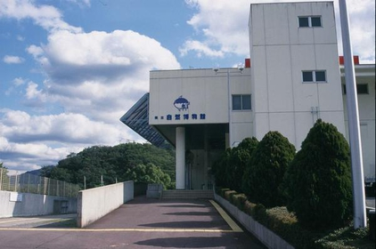 Wakayama Prefectural Museum of Natural History image