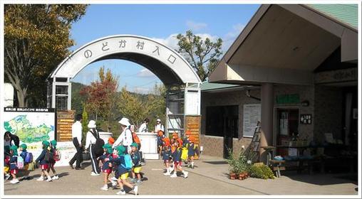 农业公园 信贵山Nodoka村 image
