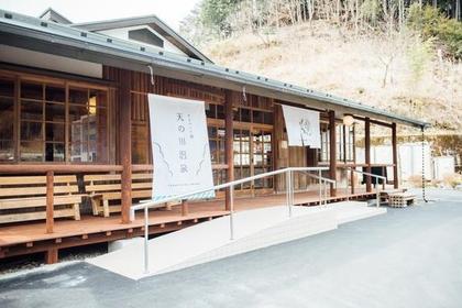 덴노카와 온천 센터 image