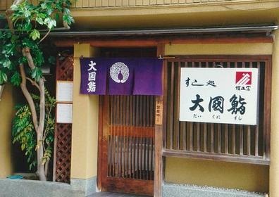 Daikoku-zushi image