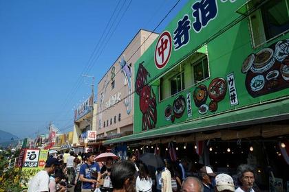 寺泊魚の市場通り(魚のアメ横) image