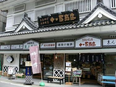 おみやげと画廊喫茶の店十一屋商店 image