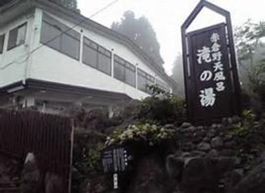 赤倉温泉野天風呂滝の湯 image