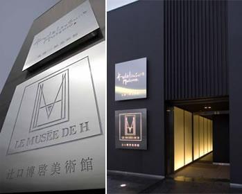 Le Musée de H 辻口博啓美術館 image