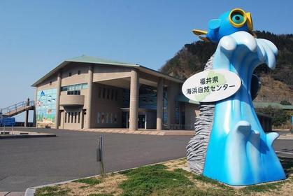 福井县海滨自然中心 image