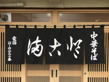 Makoto食堂 image