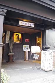 會津壹番館 image