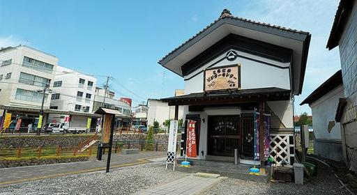 Machinaka Visitor Center image