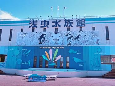 Aquarium Asamushi image