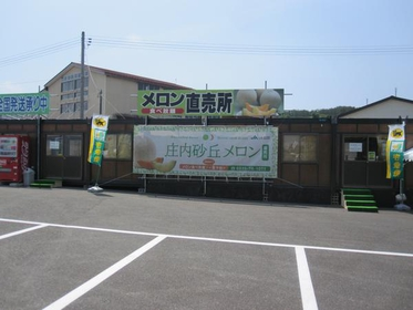 JA鹤冈 哈密瓜直销店 image