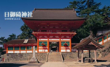 Hinomisaki Shrine image