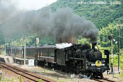 Steam Locomotive Yamaguchi image