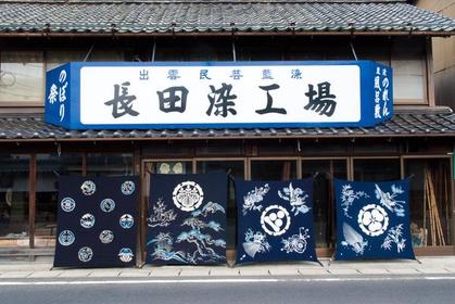 Nagata-senkojo dyeing workshop image
